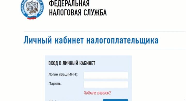3-НДФЛ онлайн через личный кабинет налогоплательщика