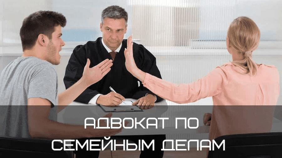 семейные споры москва