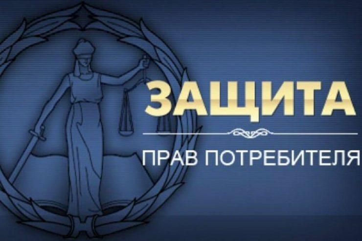 Адвокат и юрист по защите прав потребителей