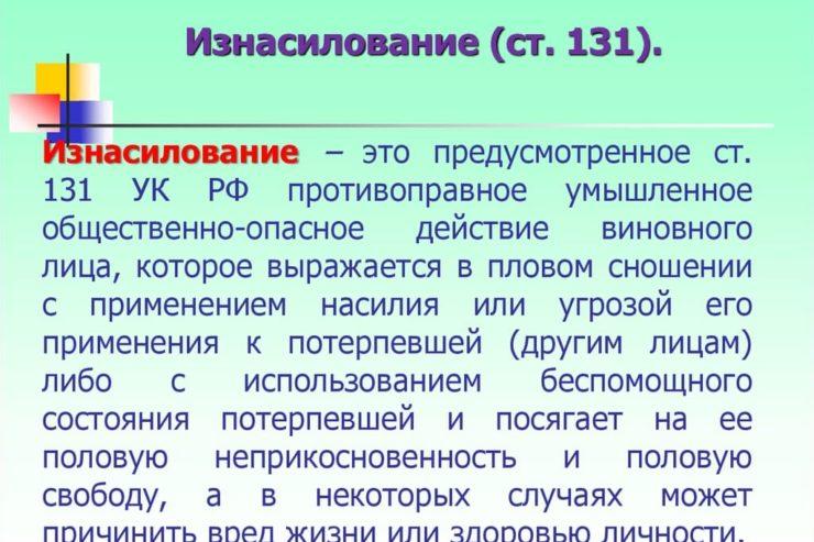 Адвокат по изнасилованию ст. 131 УК РФ