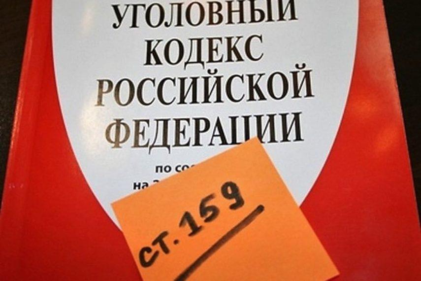 Адвокат по мошенничеству ст. 159 УК РФ
