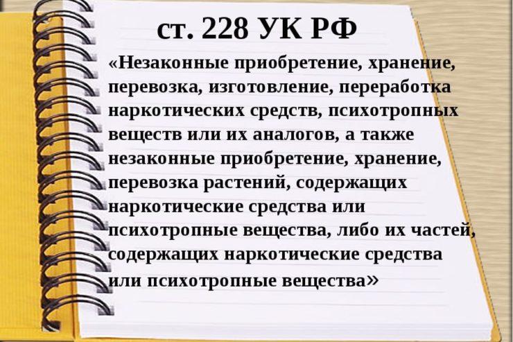 Адвокат по наркотикам (ст. 228 УК РФ)