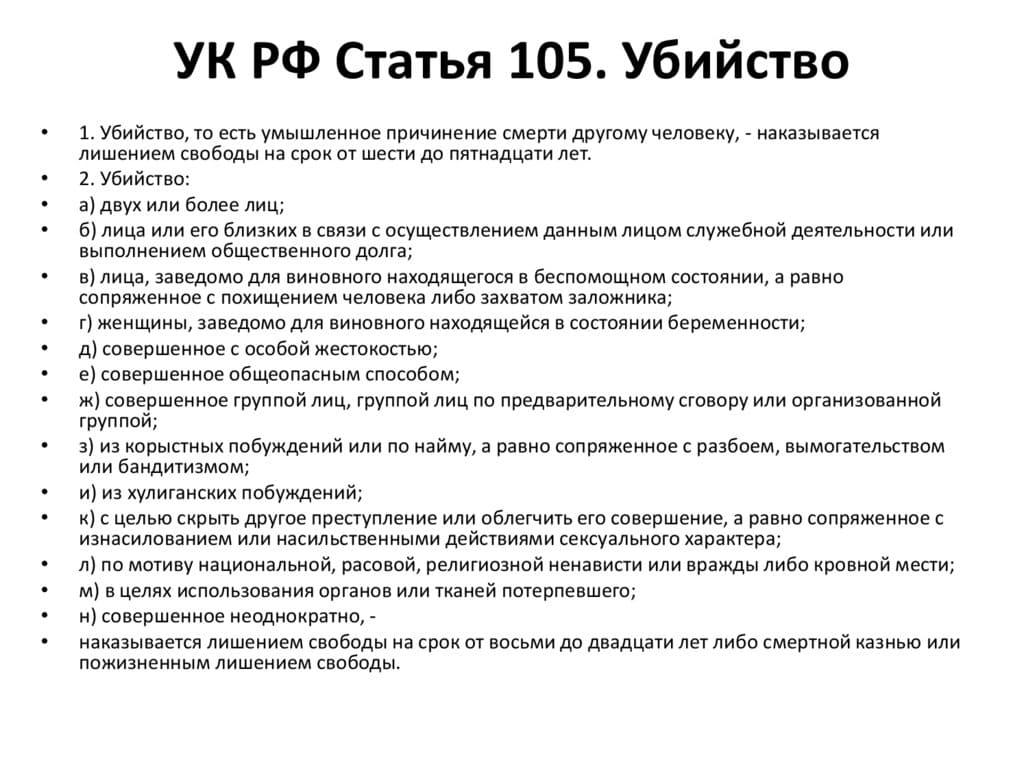 Адвокат по убийству (ст. 105 УК РФ)