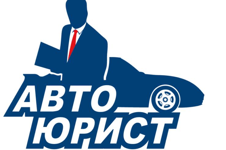 Автоюрист и автоадвокат