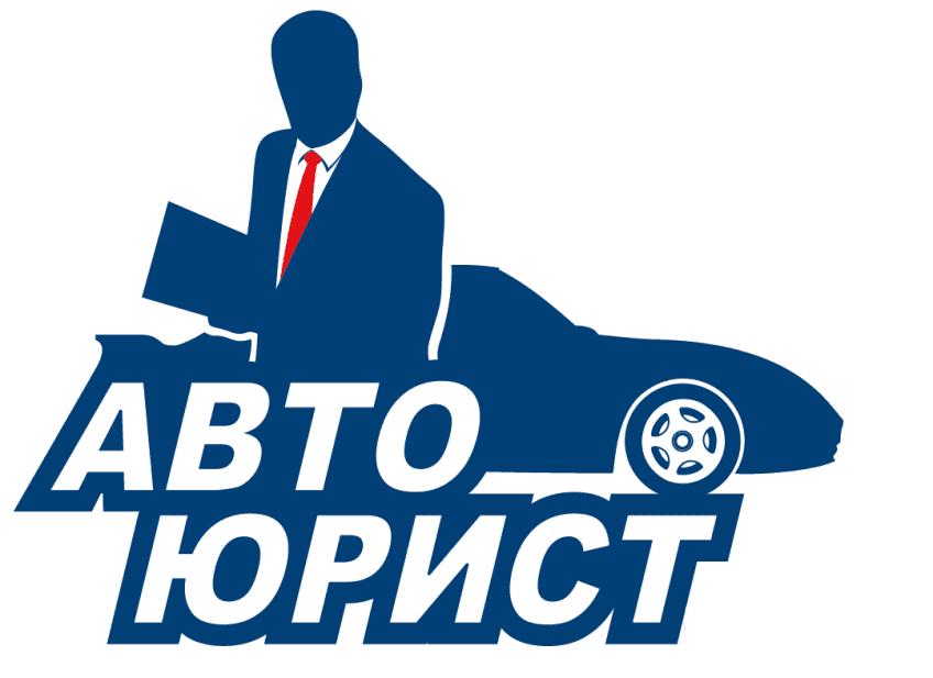 автоюрист защита прав автовладельцев
