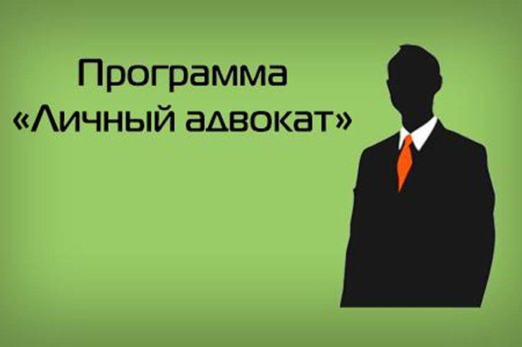 Личный адвокат и юрист