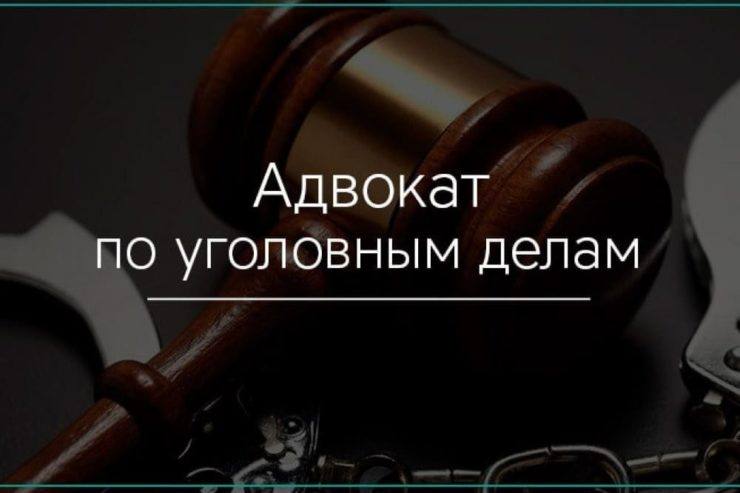 Лучшие адвокаты по уголовным делам