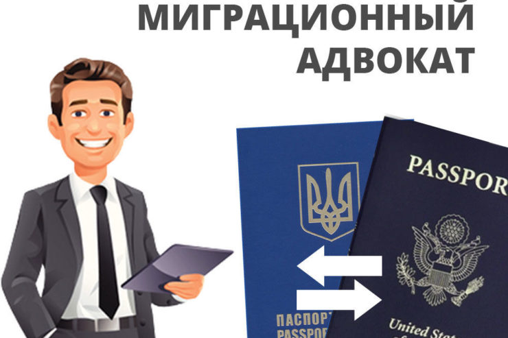 Миграционный адвокат