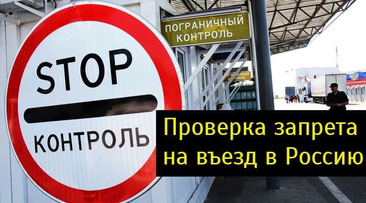 Проверка запрета на въезд в Россию.