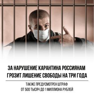 Наказание за нарушение карантина и фейки