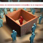 Законна ли самоизоляция