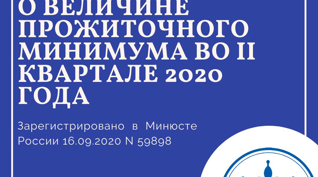 Прожиточный минимум 2 квартал 2020 года