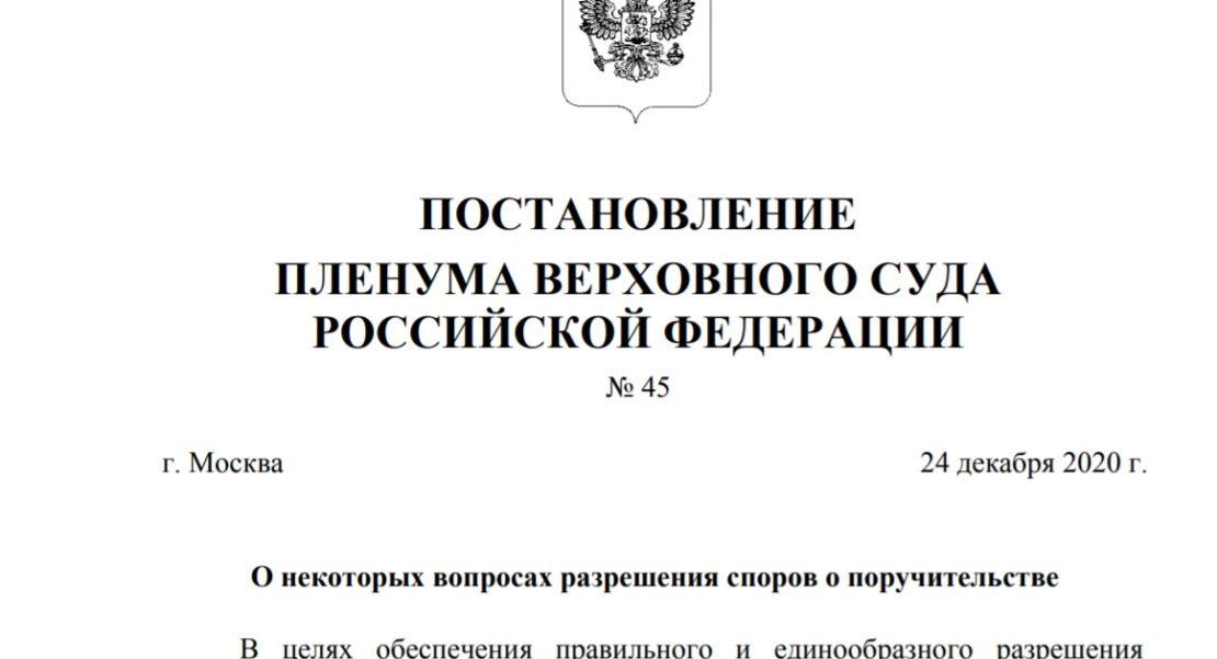 Поручительство (Новый Пленум ВС РФ)