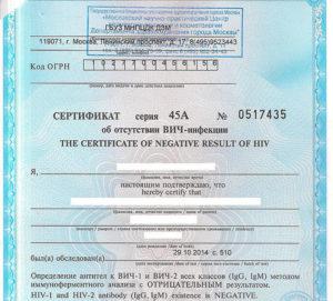 Вич-сертификат